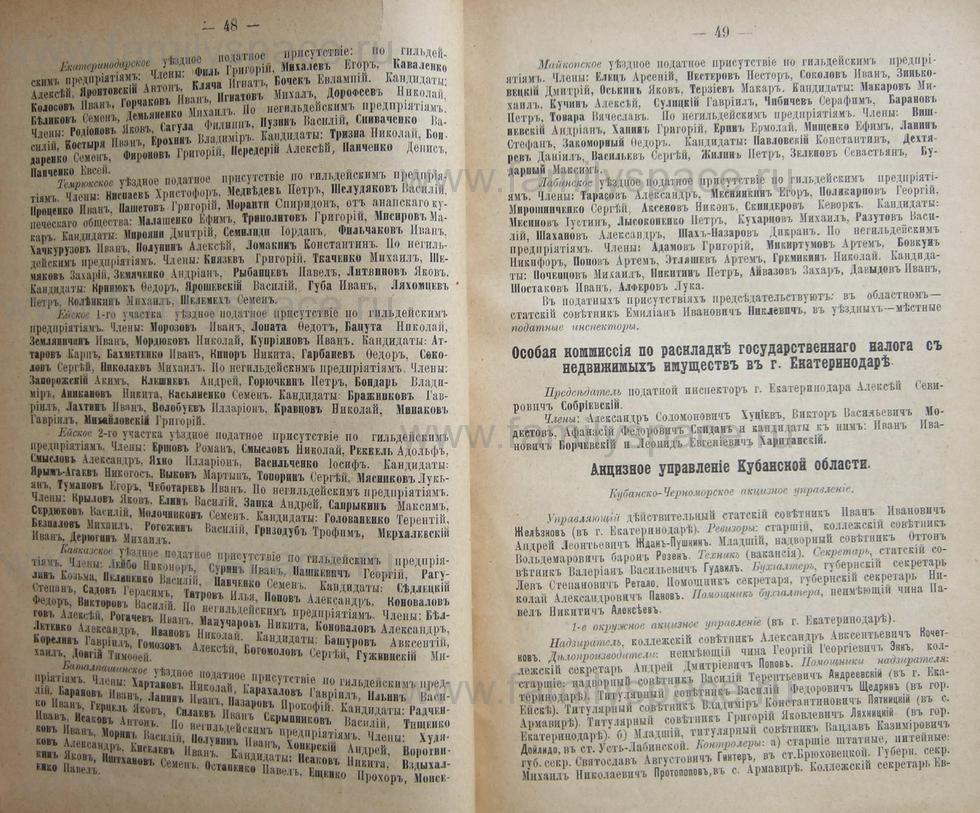 Поиск по фамилии - Кубанский календарь на 1898 год, страница 1048
