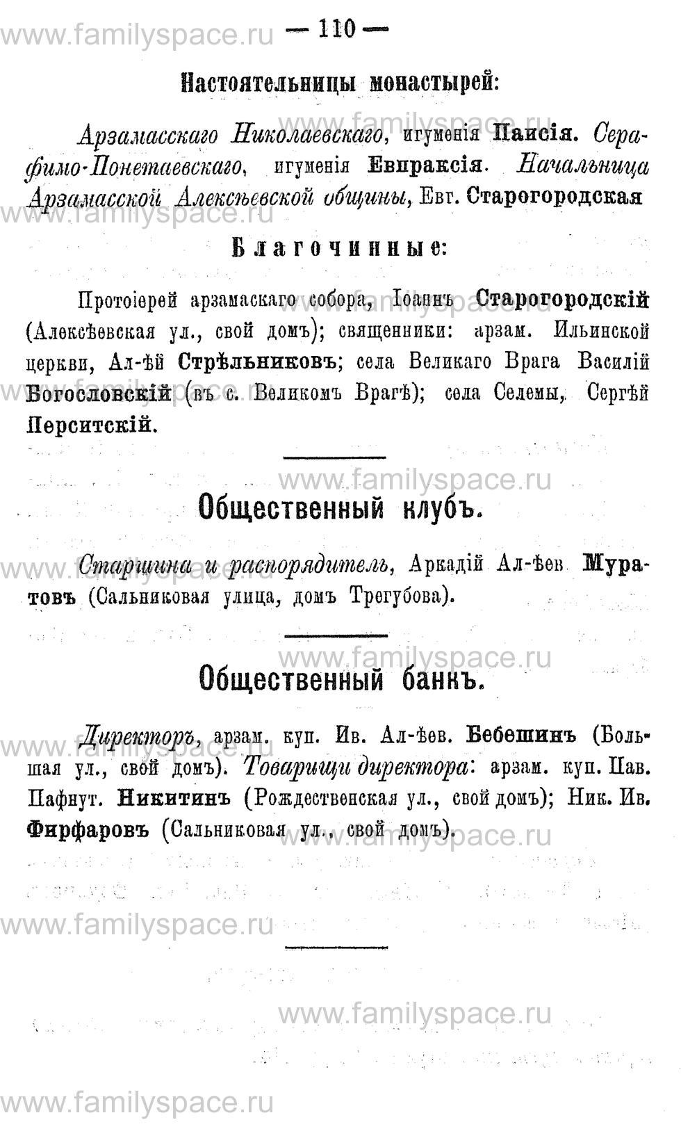 Поиск по фамилии - Адрес-календарь Нижегородской губернии на 1891 год, страница 110