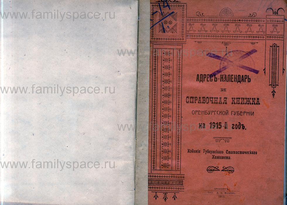 Поиск по фамилии - Адрес-календарь и справочная книжка Оренбургской губернии на 1915 год, страница -3