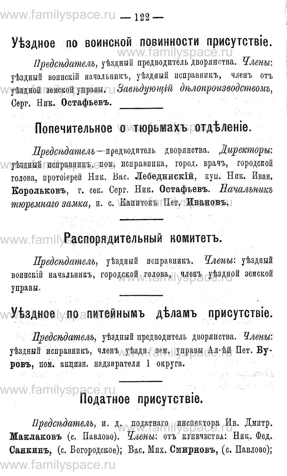 Поиск по фамилии - Адрес-календарь Нижегородской губернии на 1891 год, страница 122