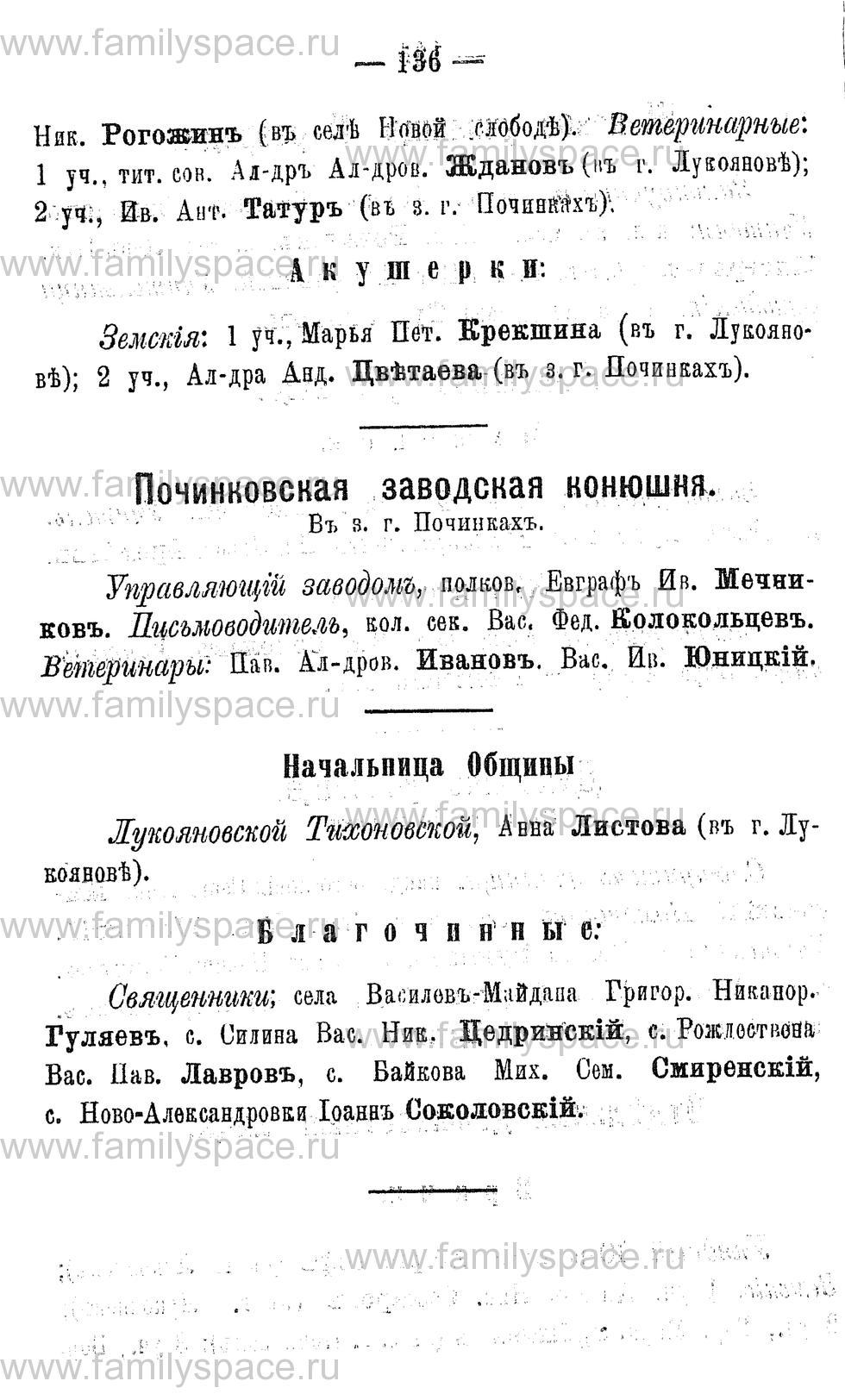 Поиск по фамилии - Адрес-календарь Нижегородской губернии на 1891 год, страница 136