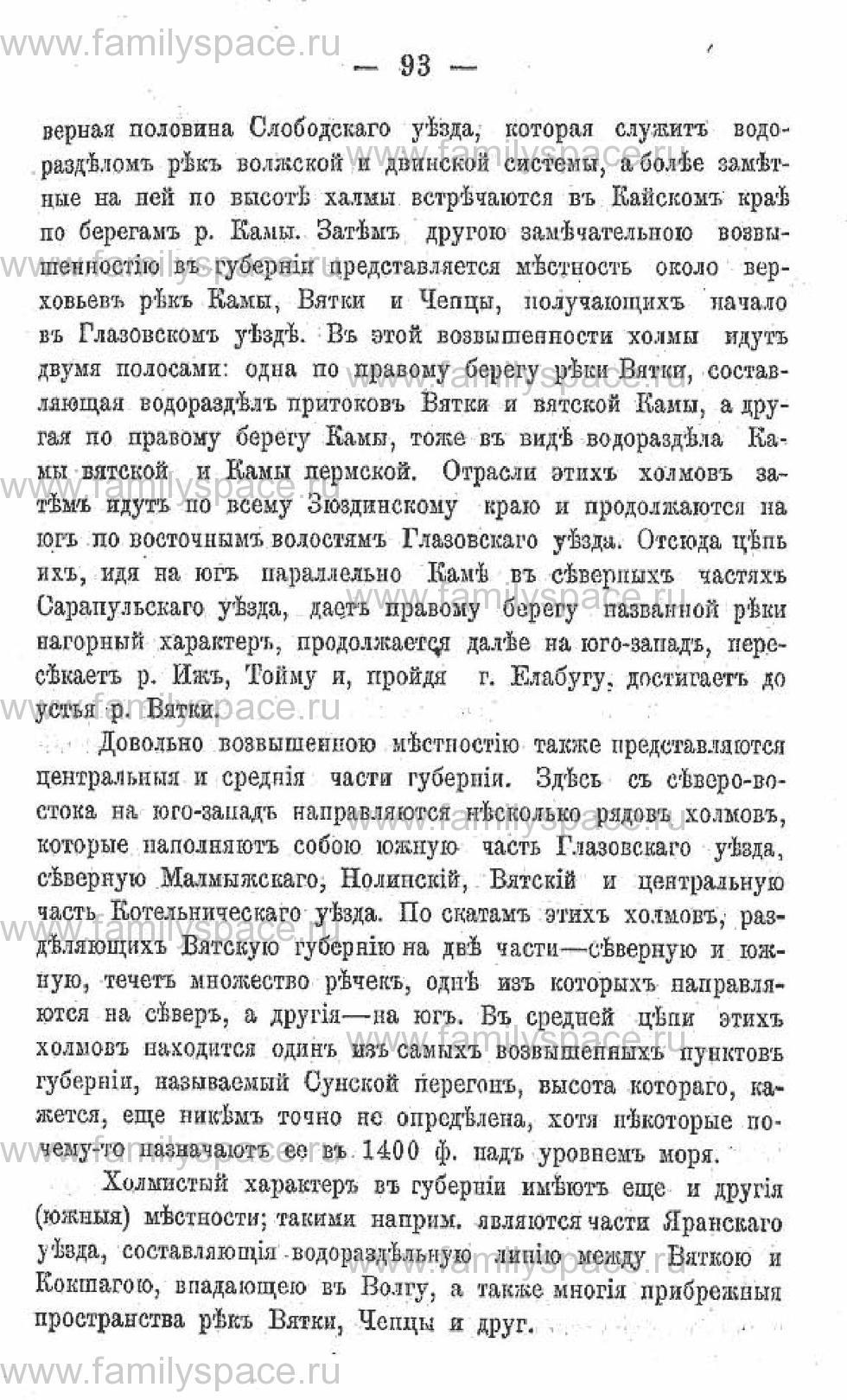 Поиск по фамилии - Календарь Вятской губернии на 1882 год, страница 96