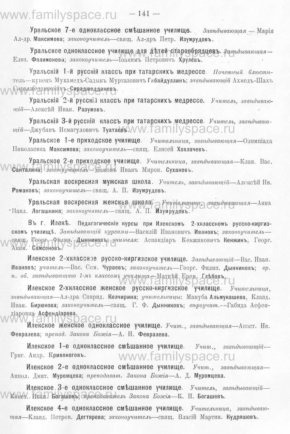 Поиск по фамилии - Памятная книжка Уральской области на 1913 год, страница 141