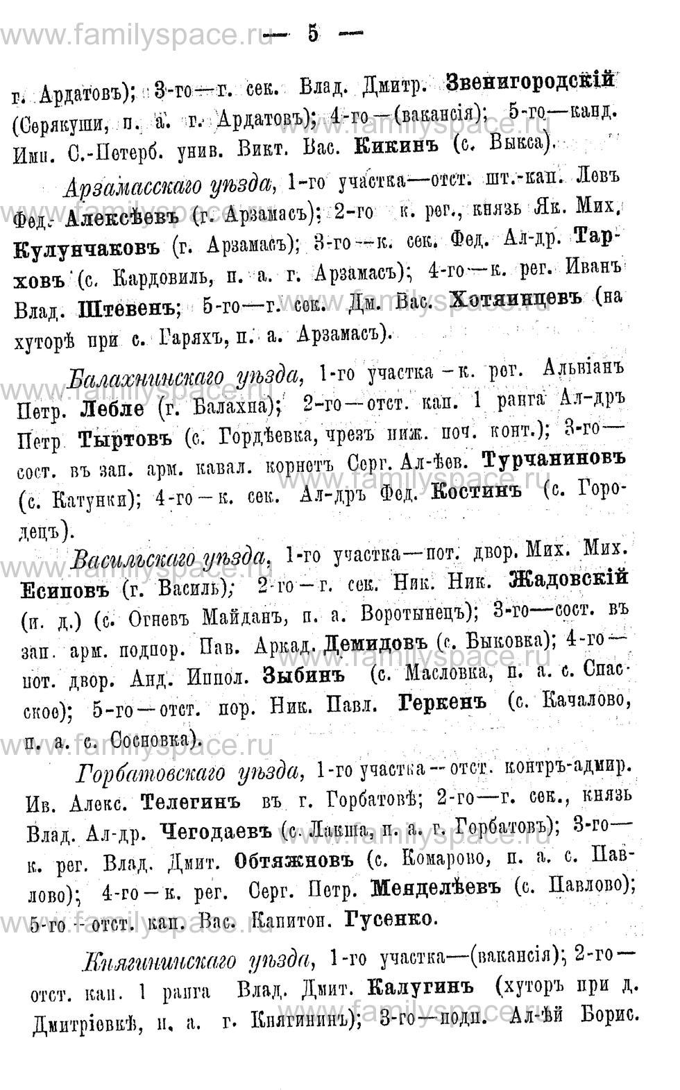 Поиск по фамилии - Адрес-календарь Нижегородской губернии на 1891 год, страница 5