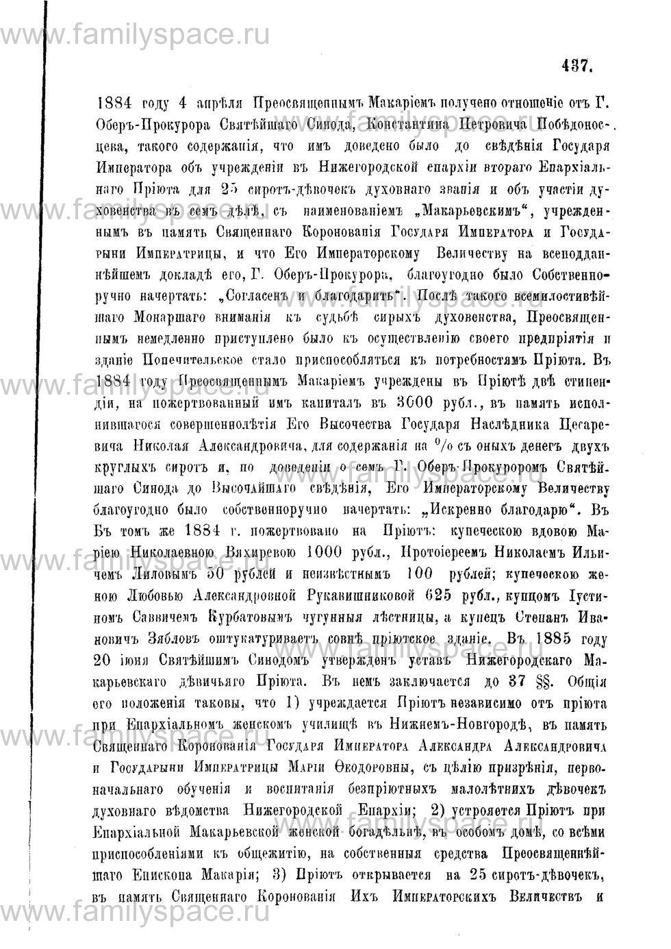 Поиск по фамилии - Адрес-календарь Нижегородской епархии на 1888 год, страница 1437