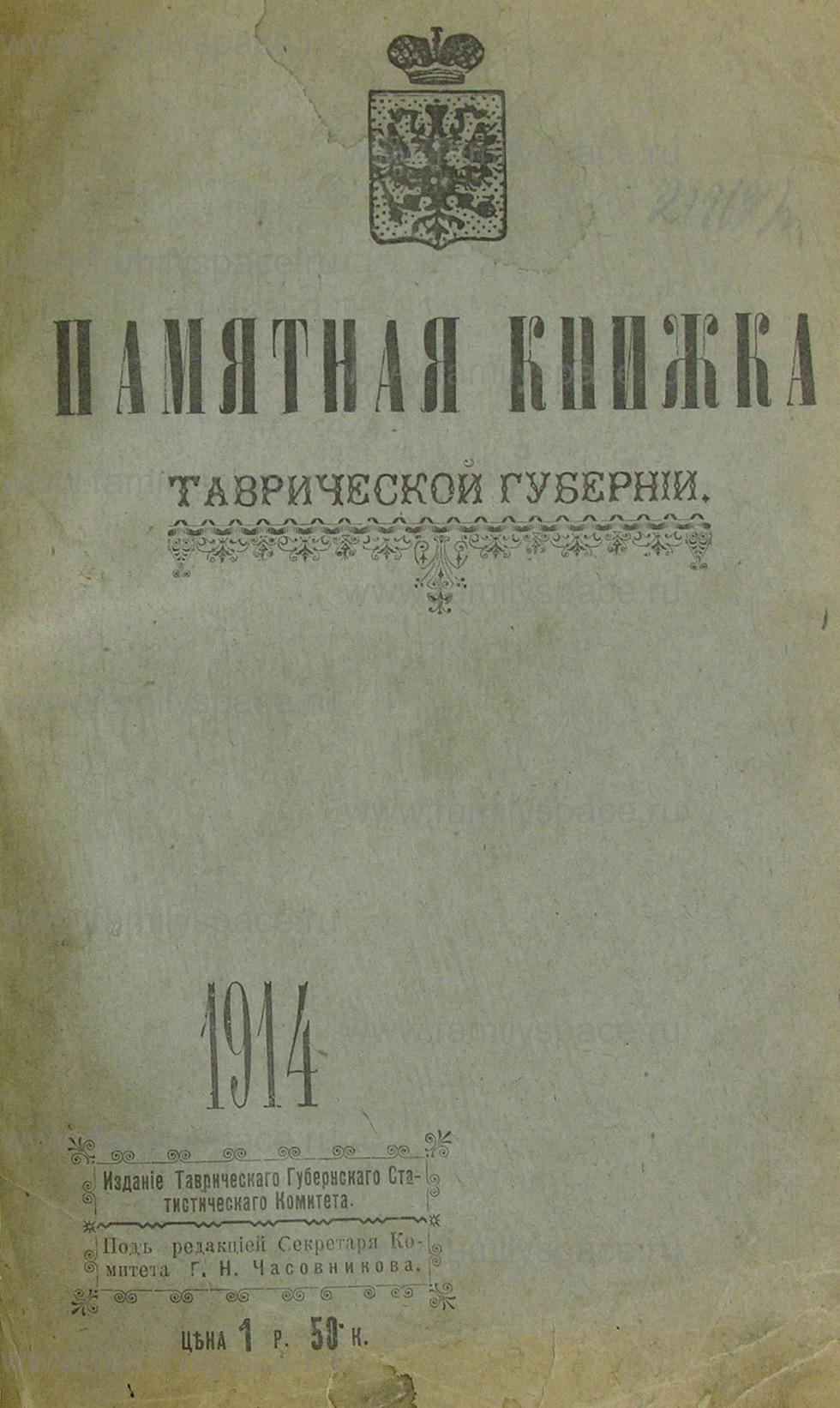 Поиск по фамилии - Памятная книжка Таврической губернии. 1914 год, страница -6