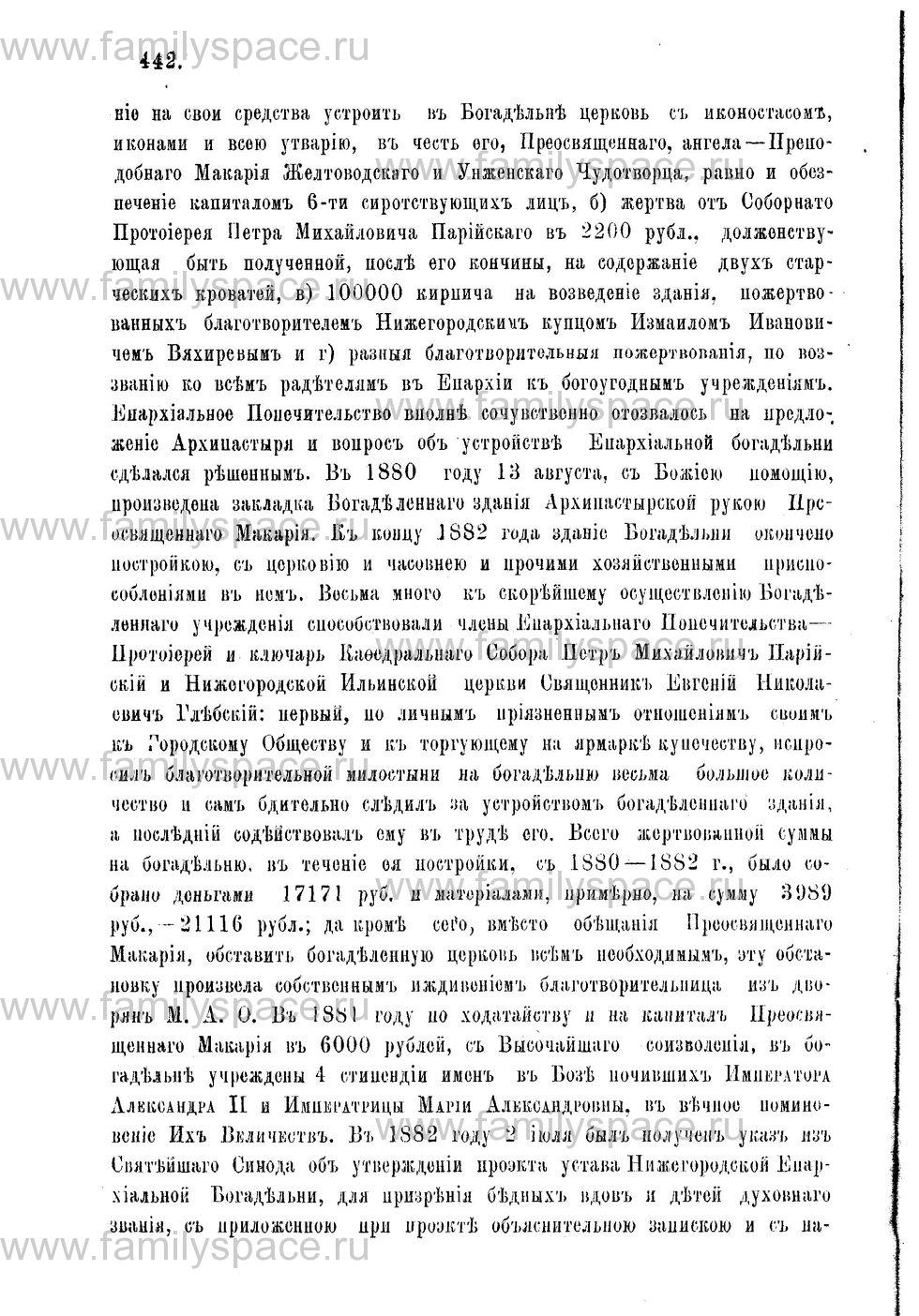 Поиск по фамилии - Адрес-календарь Нижегородской епархии на 1888 год, страница 1442