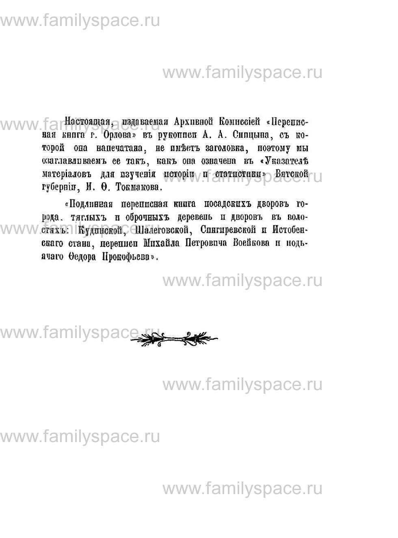 Поиск по фамилии - Переписная книга Орлова и волостей 1678 г, страница 2