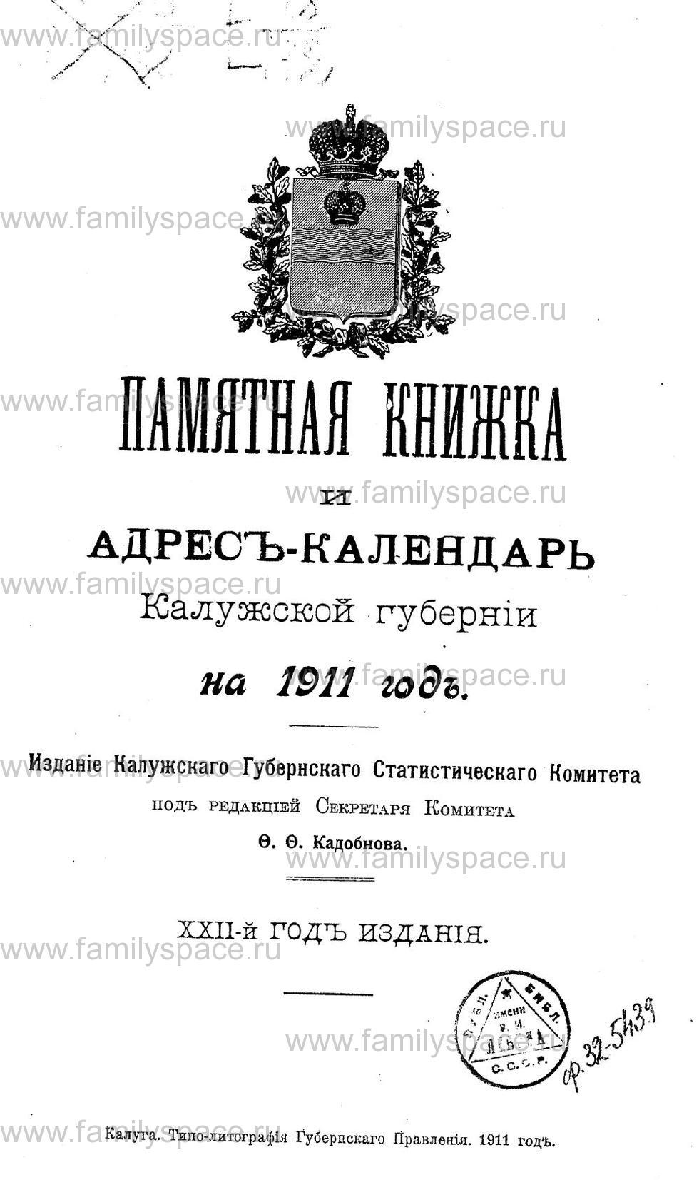 Поиск по фамилии - Памятная книжка и адрес-календарь Калужской губернии на 1911 год, страница -3
