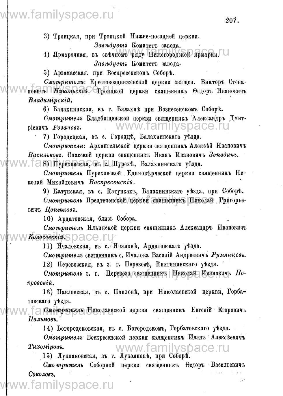 Поиск по фамилии - Адрес-календарь Нижегородской епархии на 1888 год, страница 1207