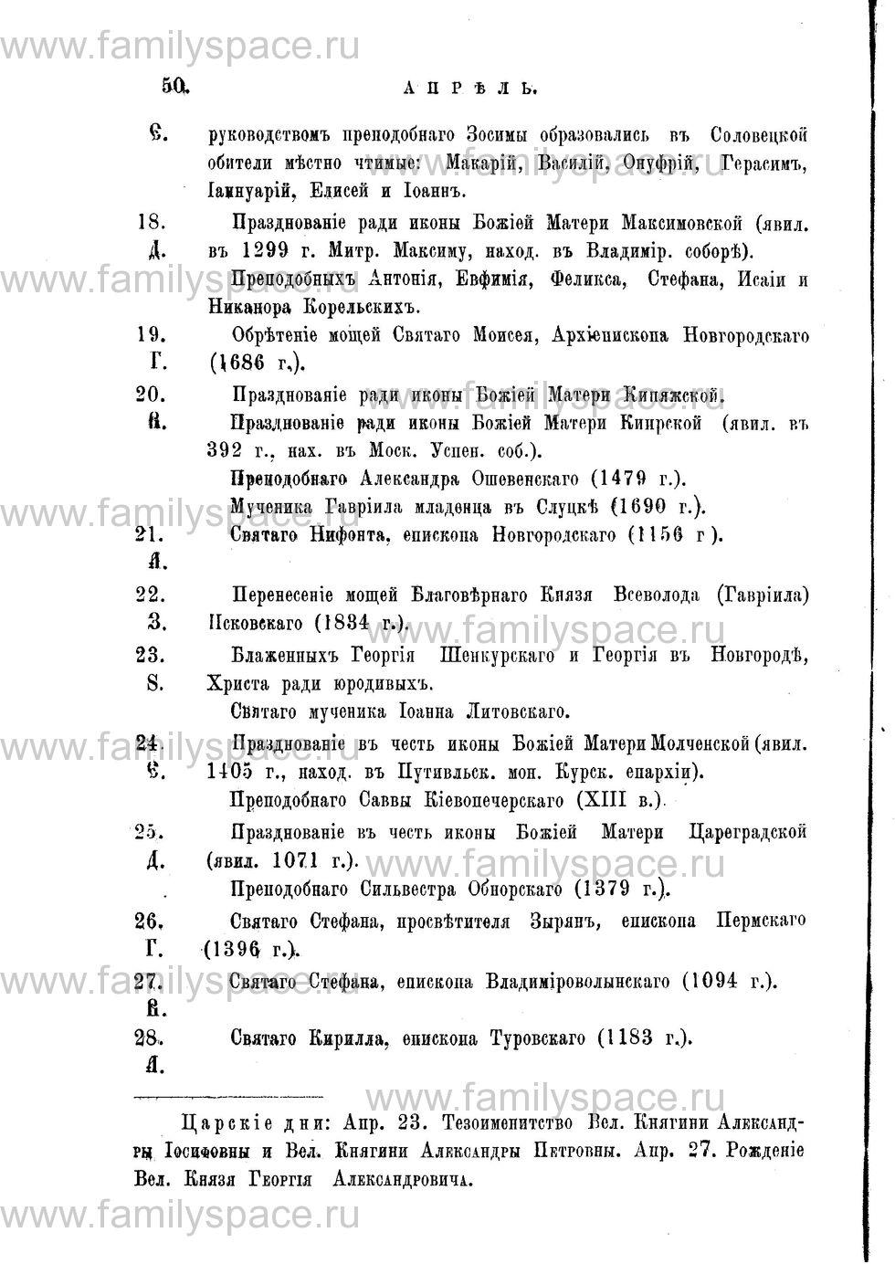 Поиск по фамилии - Адрес-календарь Нижегородской епархии на 1888 год, страница 1050