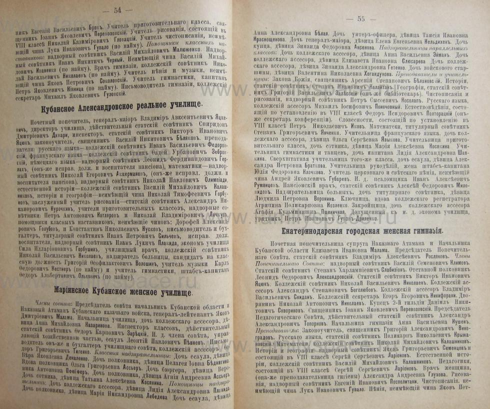 Поиск по фамилии - Кубанский календарь на 1898 год, страница 1054