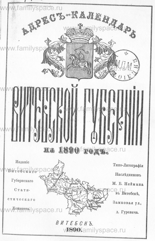 Поиск по фамилии - Адрес-календарь Витебской губернии на 1890 год, страница 1