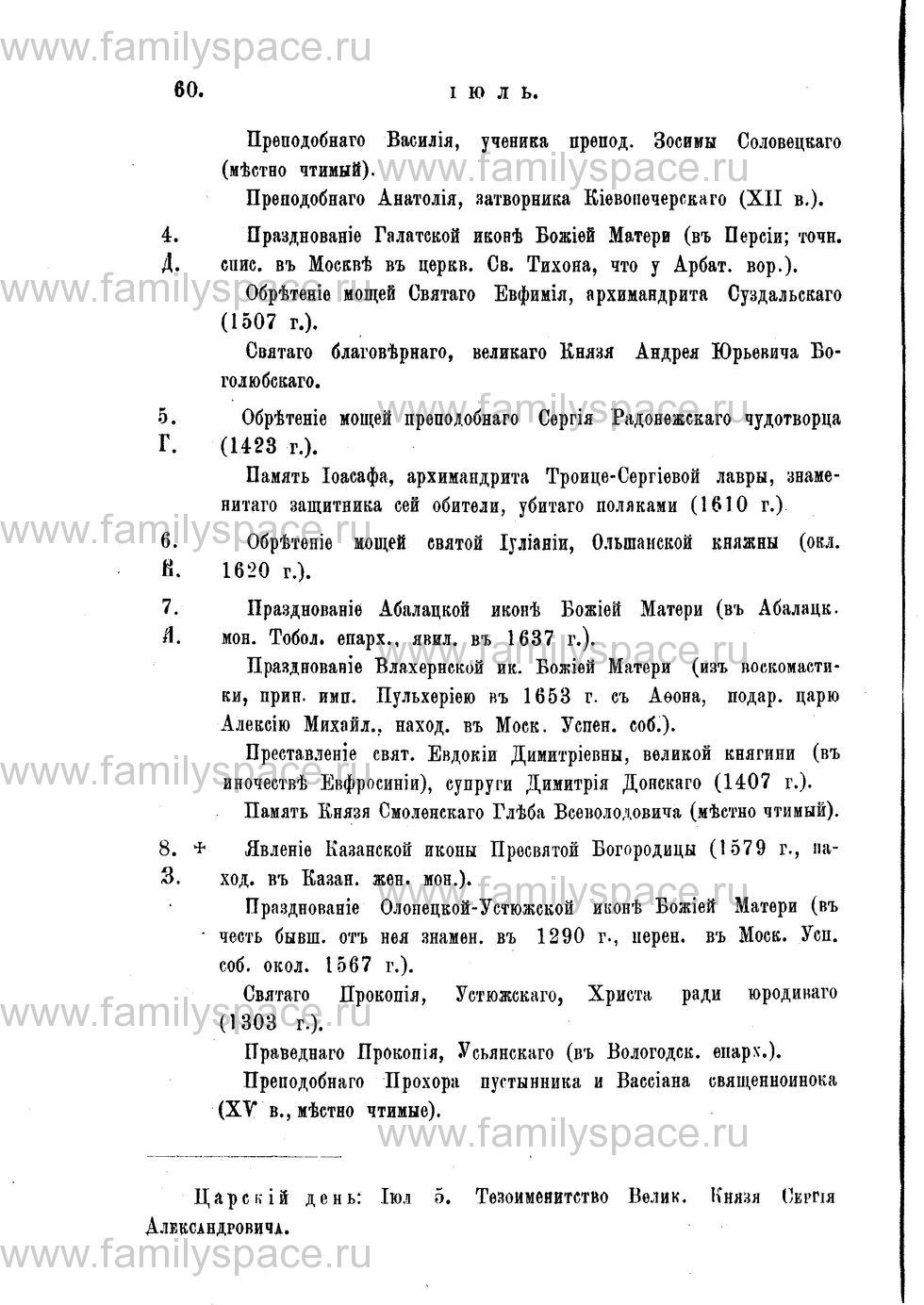 Поиск по фамилии - Адрес-календарь Нижегородской епархии на 1888 год, страница 1060