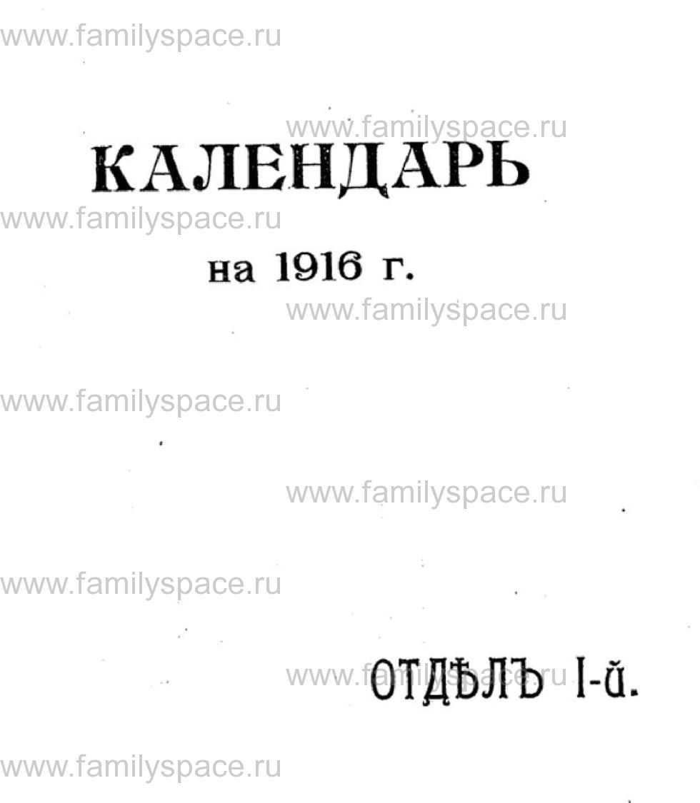 Поиск по фамилии - Адрес-календарь Казанской губернии на 1916 год, страница 1