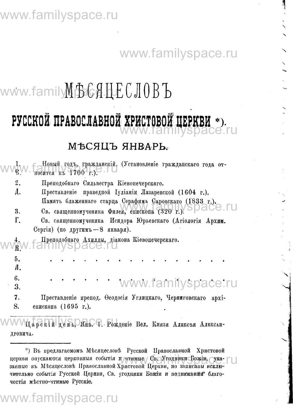 Поиск по фамилии - Адрес-календарь Нижегородской епархии на 1888 год, страница 1039