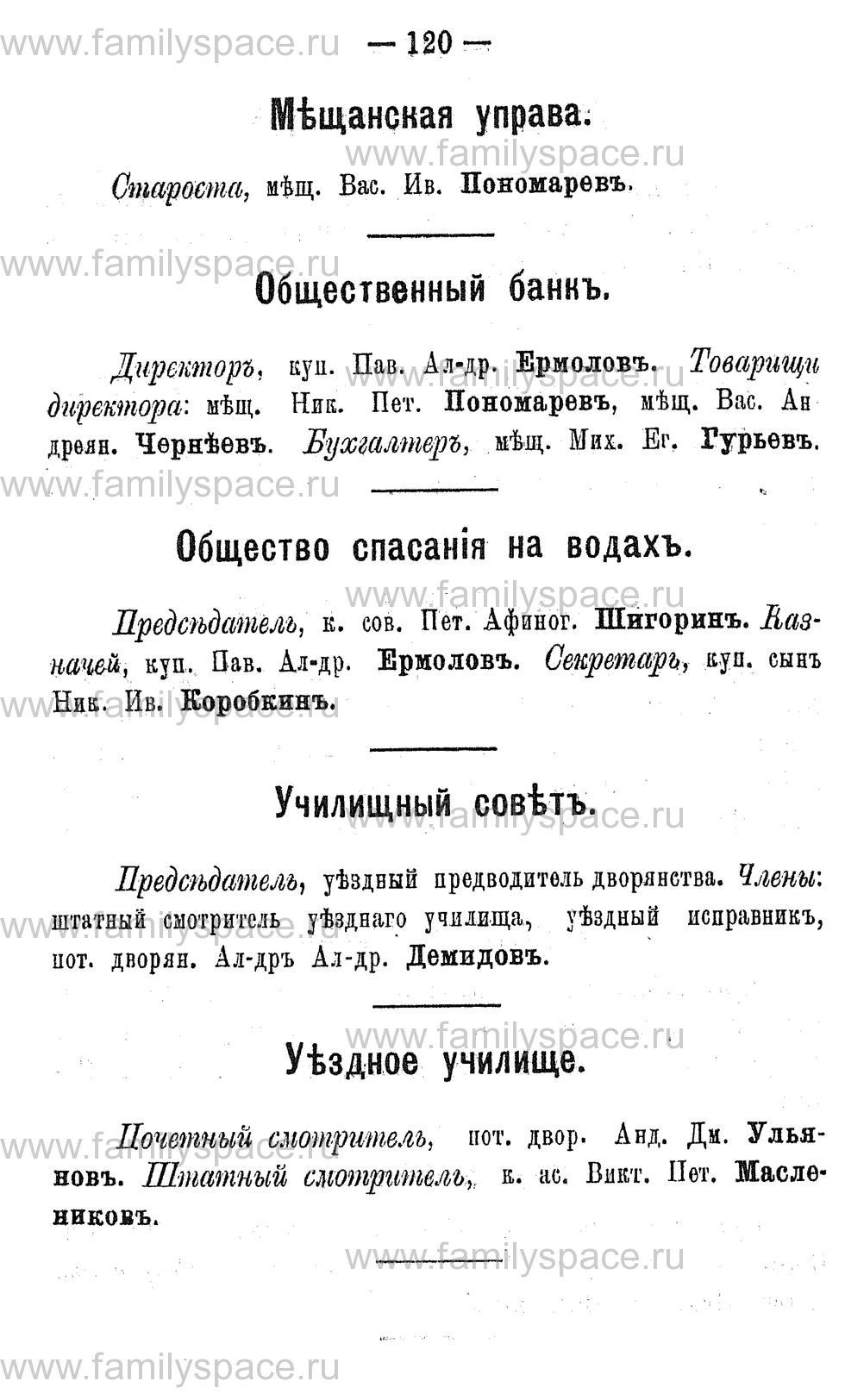 Поиск по фамилии - Адрес-календарь Нижегородской губернии на 1891 год, страница 120