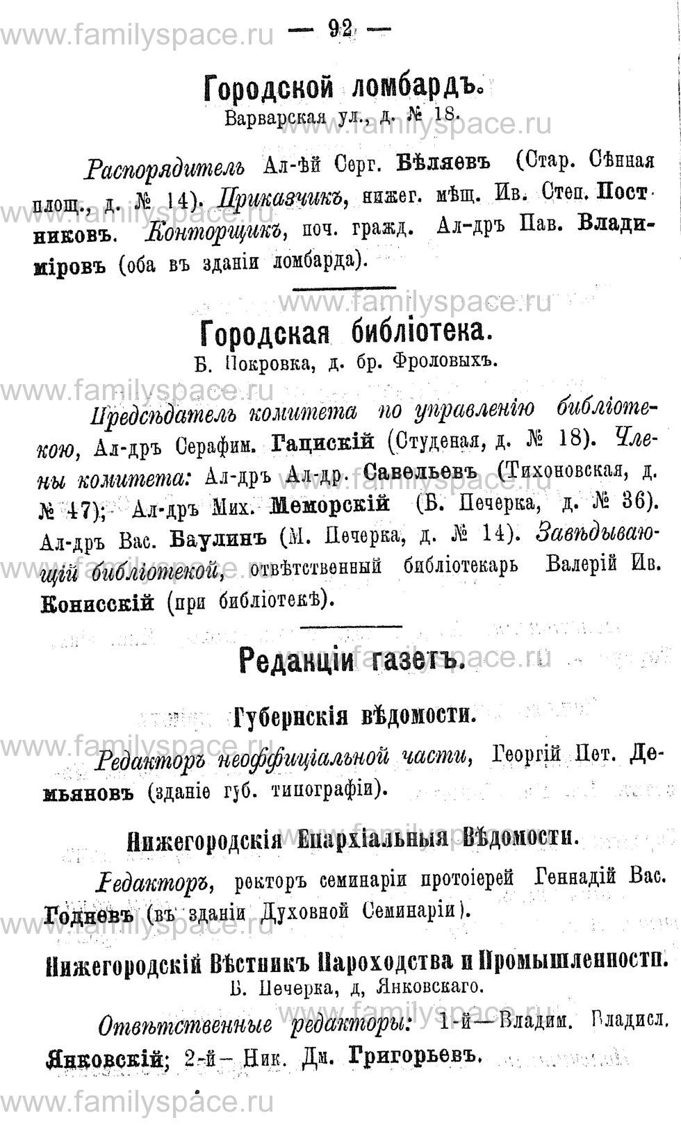 Поиск по фамилии - Адрес-календарь Нижегородской губернии на 1891 год, страница 92