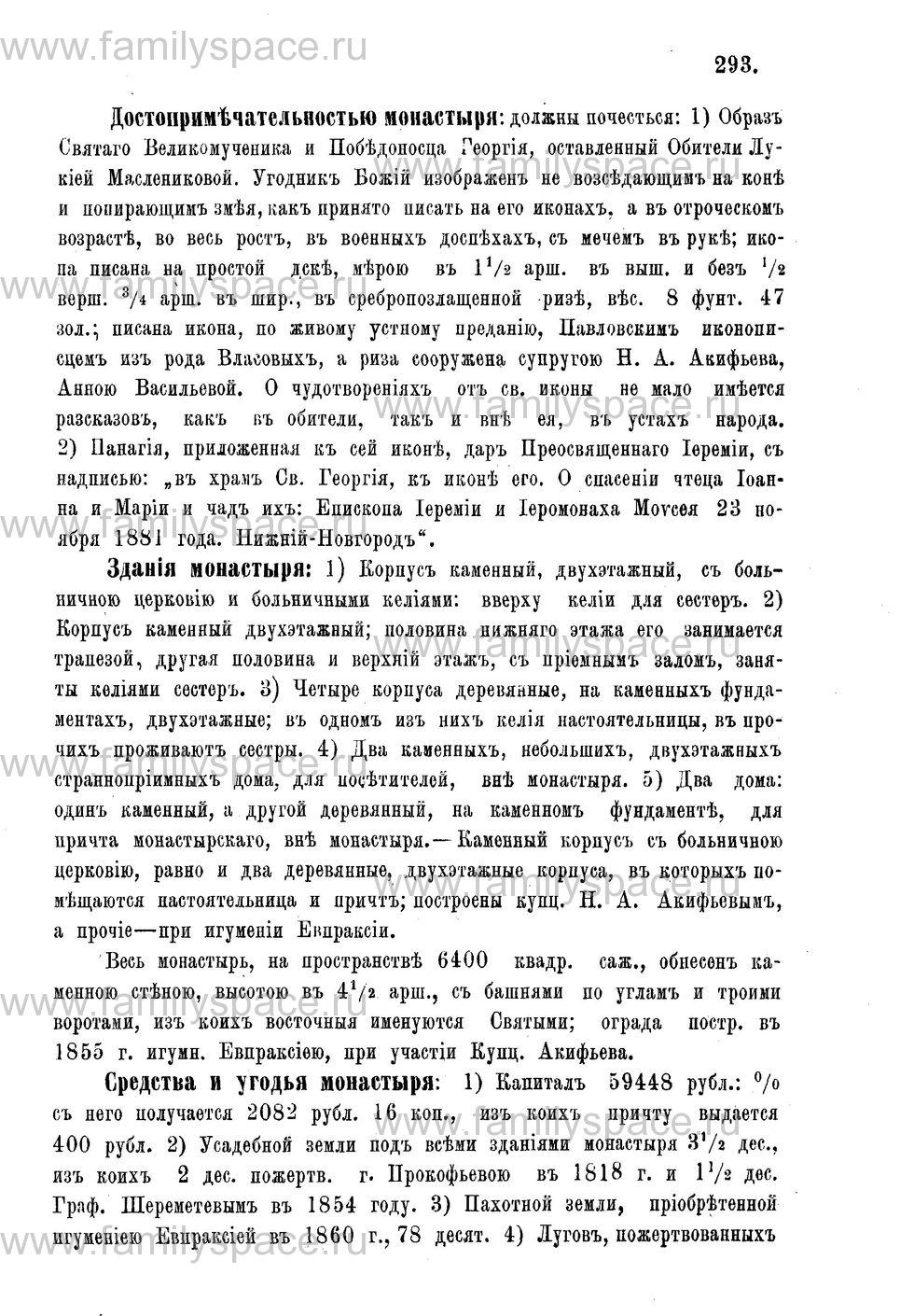 Поиск по фамилии - Адрес-календарь Нижегородской епархии на 1888 год, страница 1293