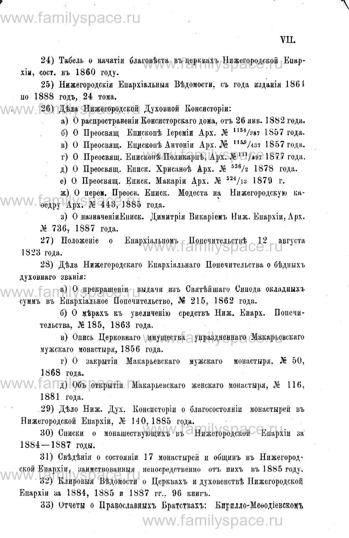 Поиск по фамилии - Адрес-календарь Нижегородской епархии на 1888 год, страница 7