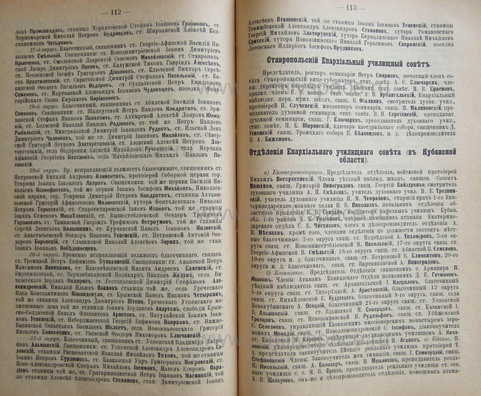 Поиск по фамилии - Кубанский календарь на 1898 год, страница 1112