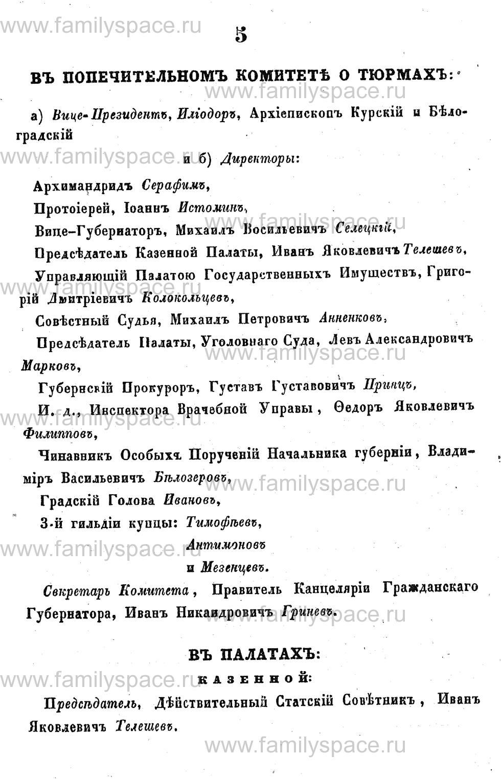 Поиск по фамилии - Адрес-календарь Курской губернии на 1853 год, страница 1005