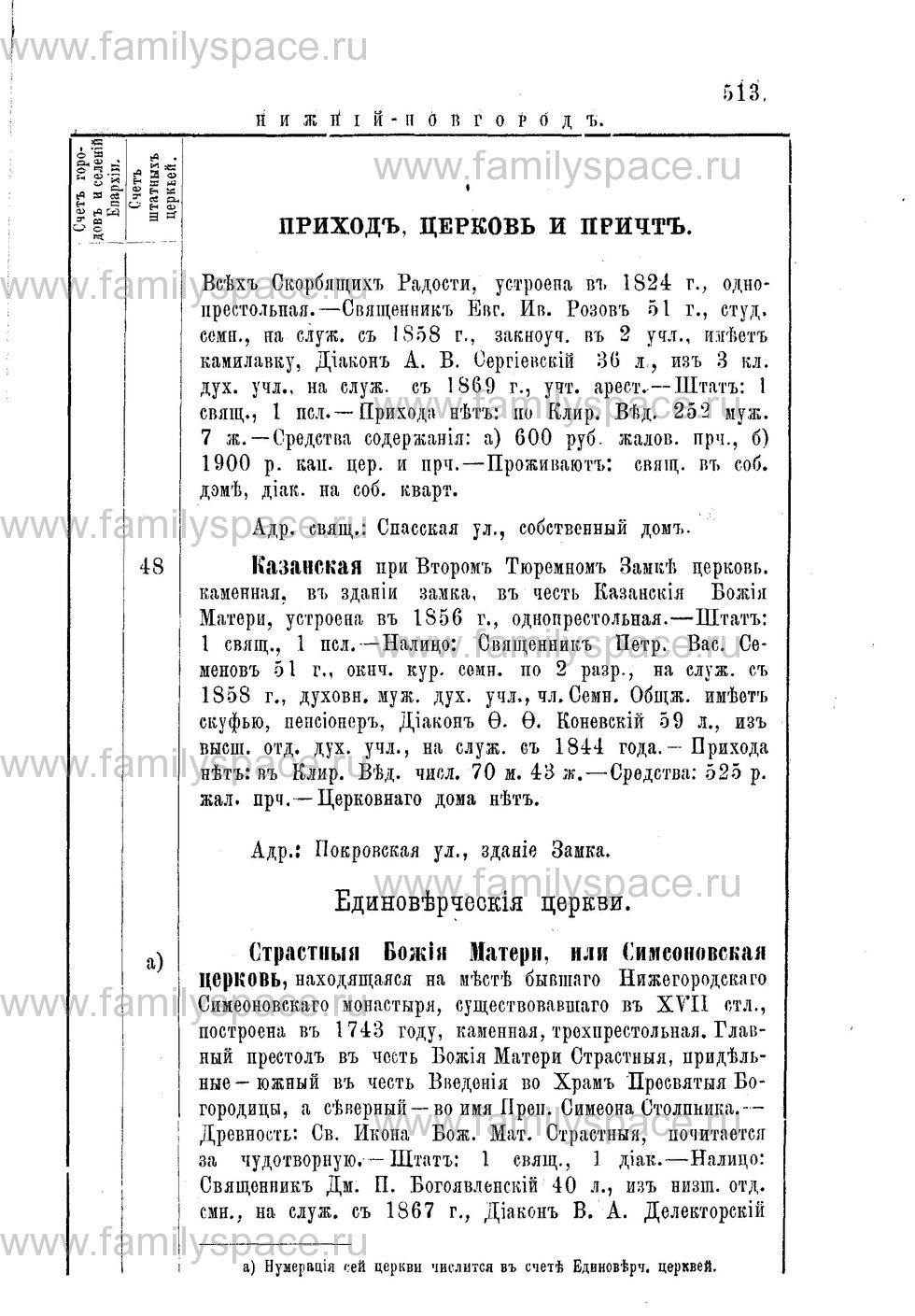Поиск по фамилии - Адрес-календарь Нижегородской епархии на 1888 год, страница 1513