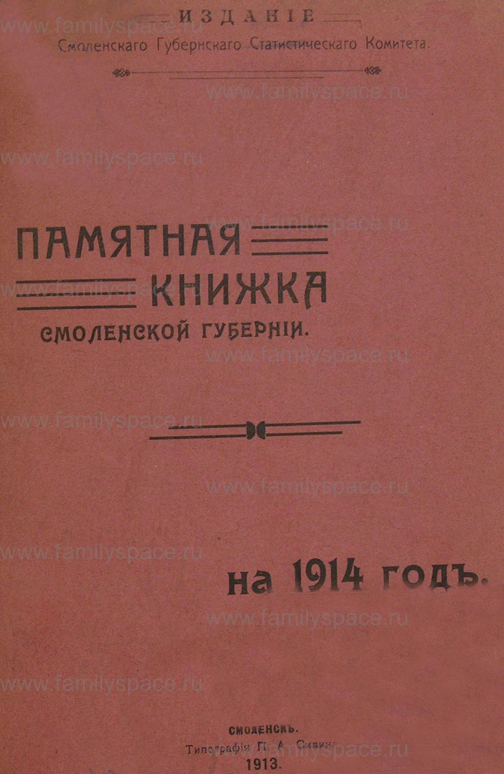 Поиск по фамилии - Памятная книжка Смоленской губернии на 1914 год, страница -2