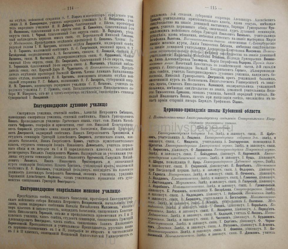 Поиск по фамилии - Кубанский календарь на 1898 год, страница 1114