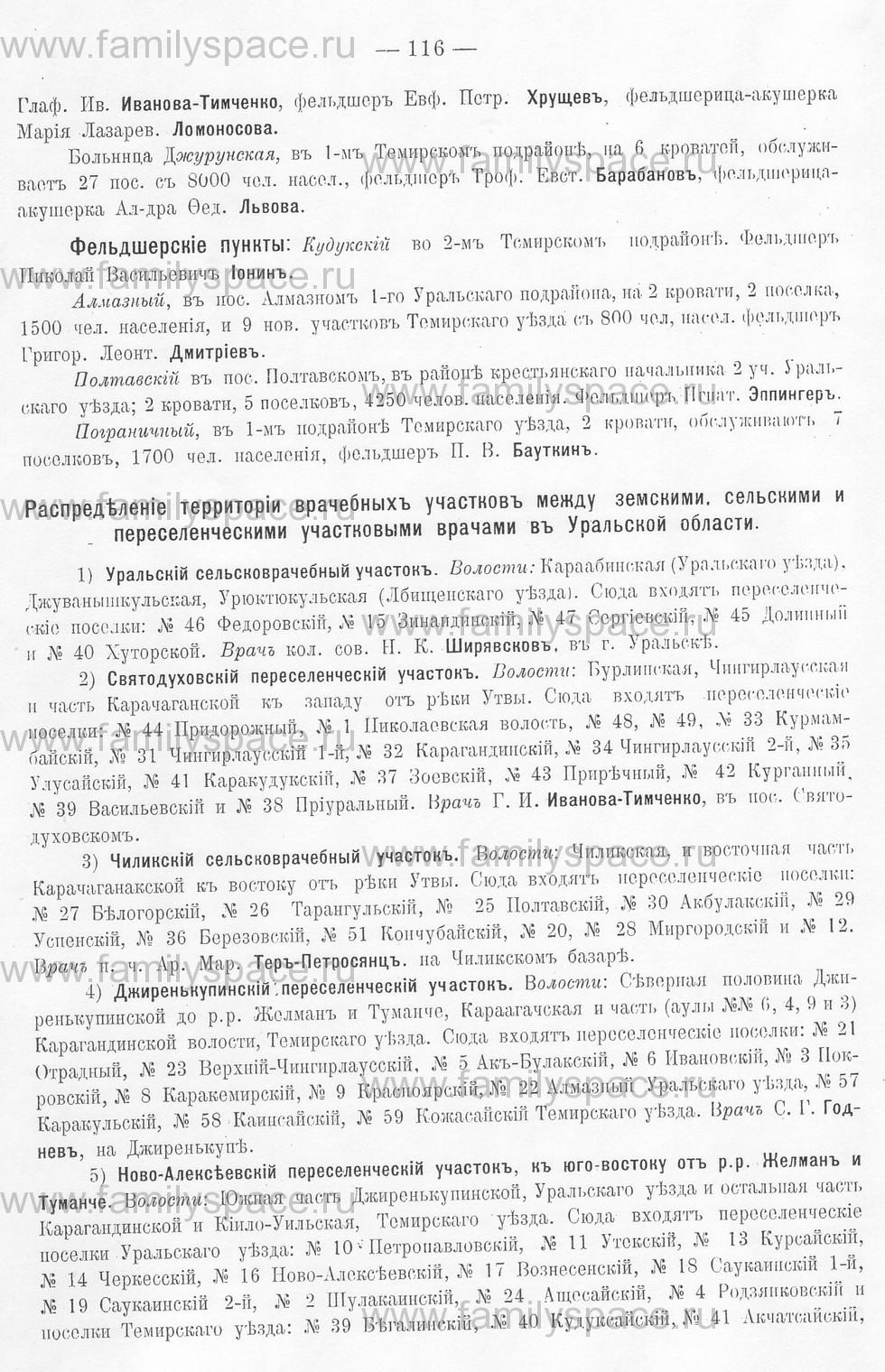 Поиск по фамилии - Памятная книжка Уральской области на 1913 год, страница 116