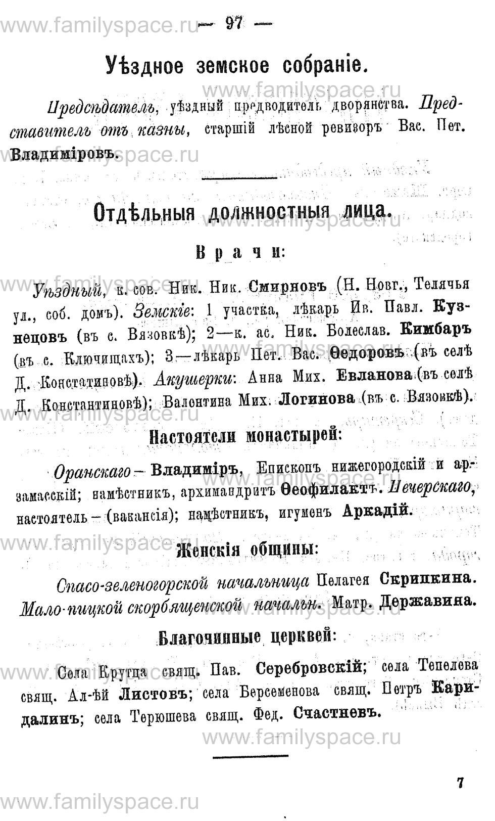 Поиск по фамилии - Адрес-календарь Нижегородской губернии на 1891 год, страница 97