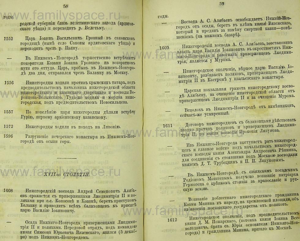 Поиск по фамилии - Памятная книжка Нижегородской губернии на 1865 год, страница 5058