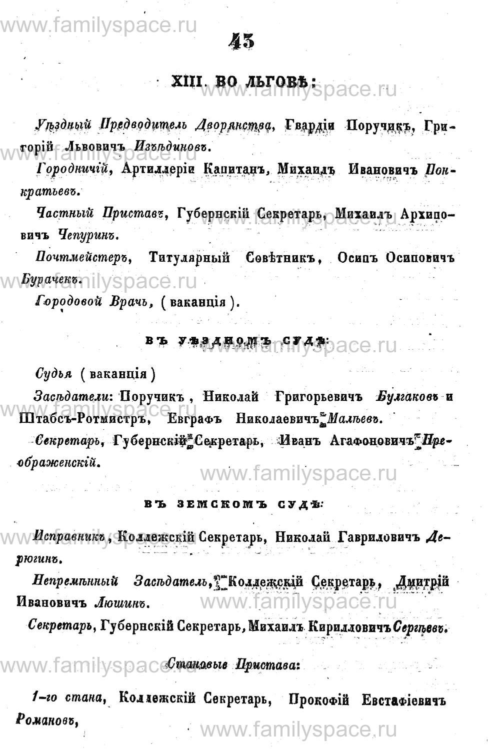 Поиск по фамилии - Адрес-календарь Курской губернии на 1853 год, страница 1043