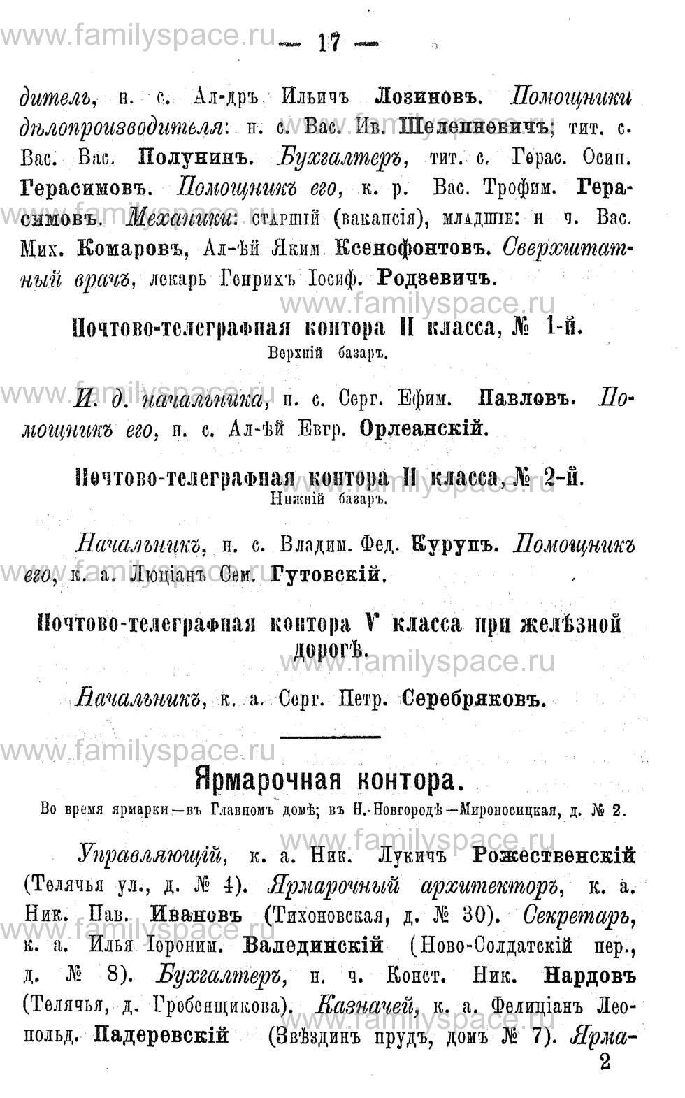 Поиск по фамилии - Адрес-календарь Нижегородской губернии на 1891 год, страница 17