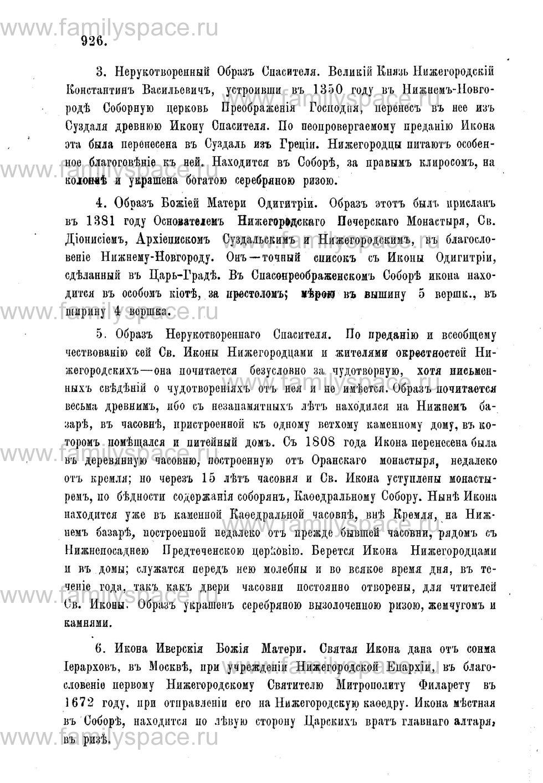 Поиск по фамилии - Адрес-календарь Нижегородской епархии на 1888 год, страница 1926
