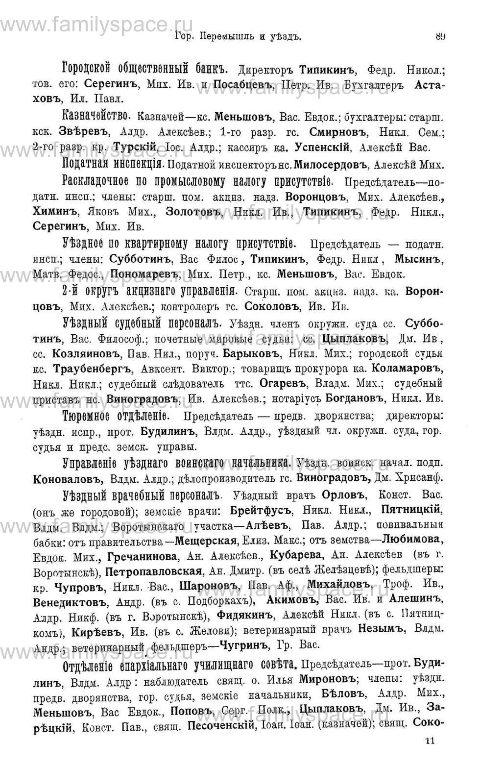 Поиск по фамилии - Памятная книжка и адрес-календарь Калужской губернии на 1911 год, страница 2089