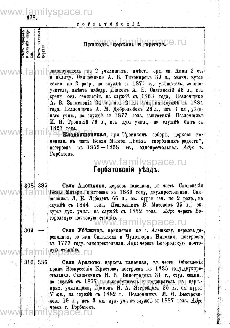 Поиск по фамилии - Адрес-календарь Нижегородской епархии на 1888 год, страница 1678