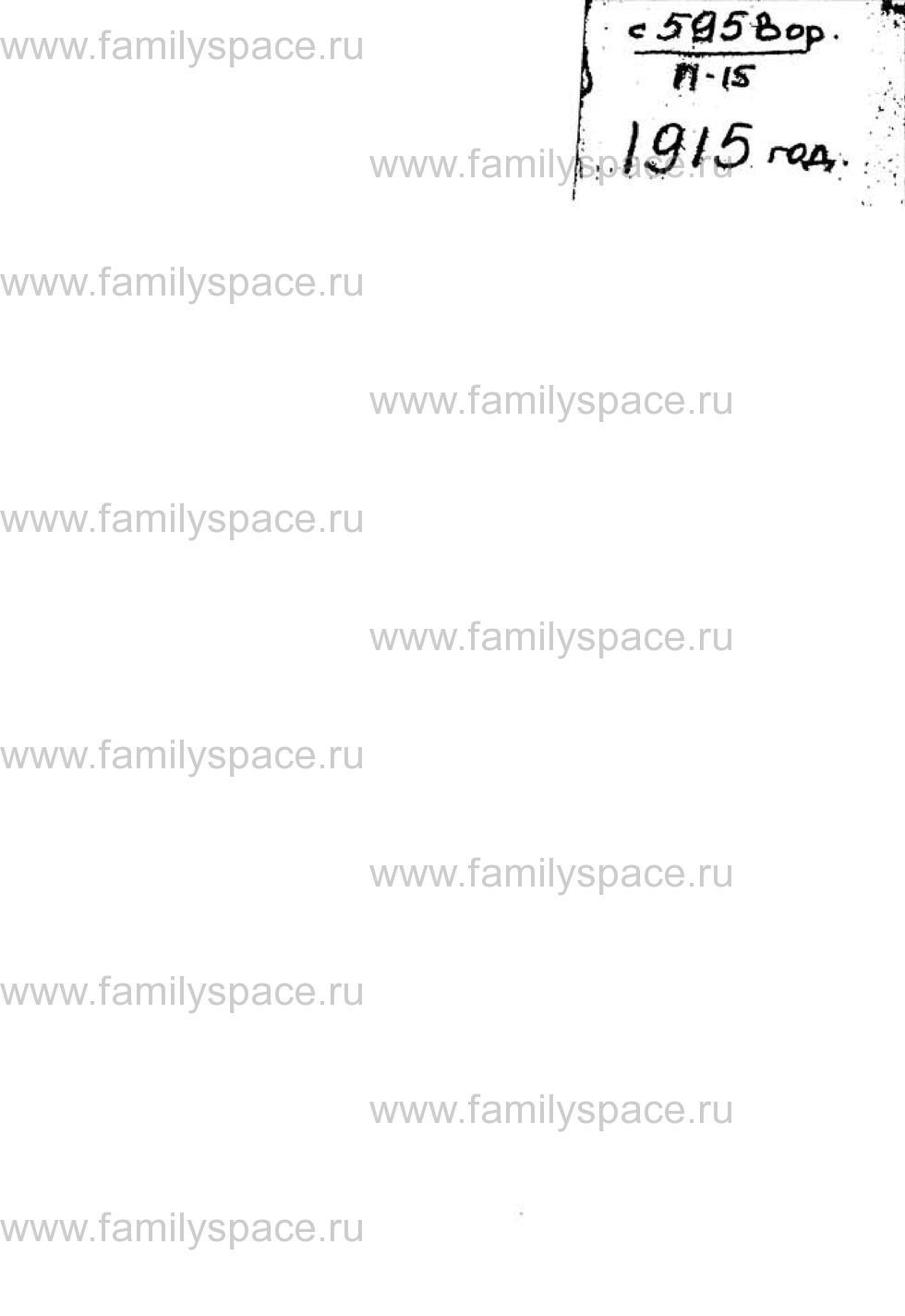 Поиск по фамилии - Памятная книжка Воронежской губернии на 1915 год, страница 6009