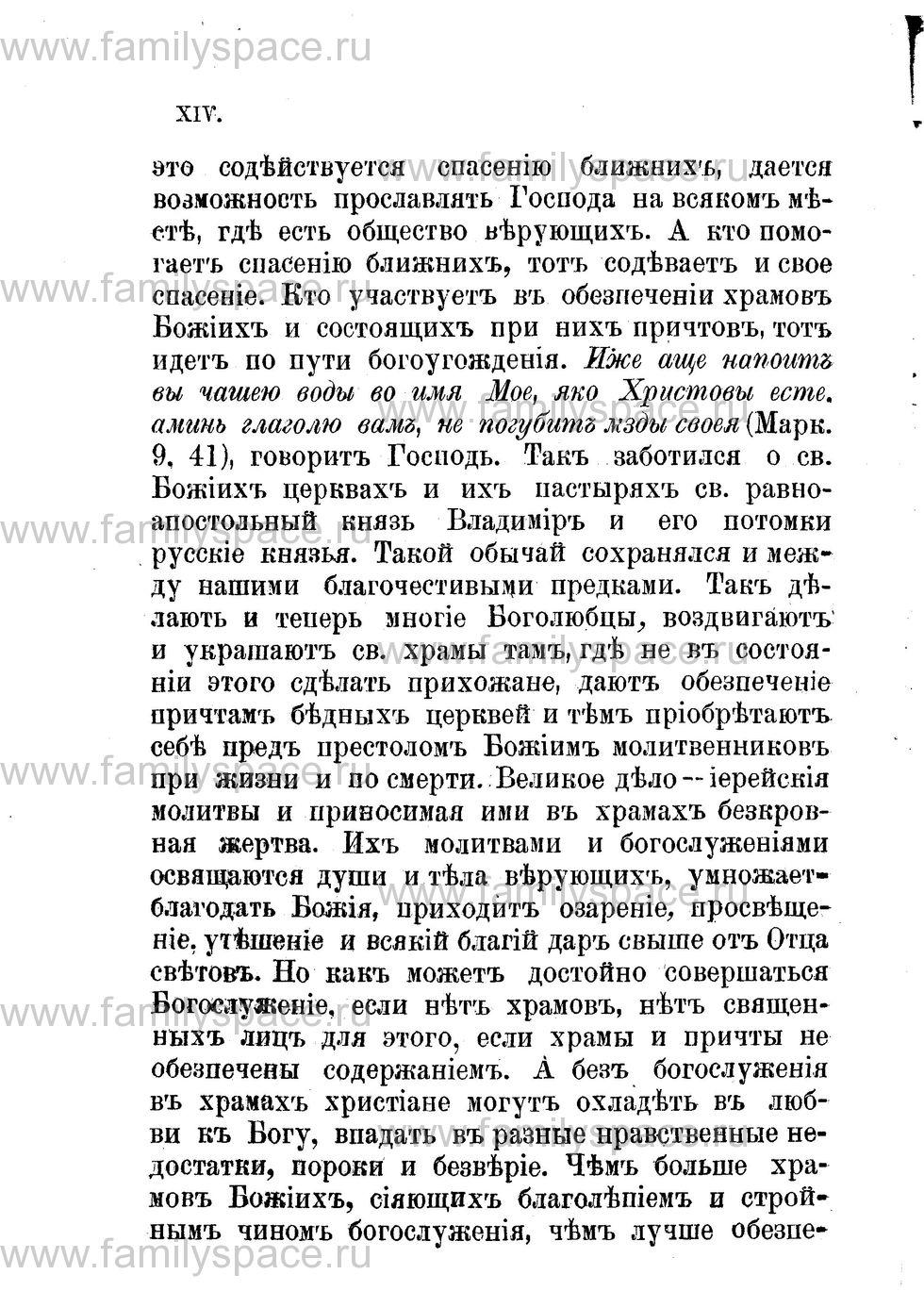 Поиск по фамилии - Адрес-календарь Нижегородской епархии на 1888 год, страница 15