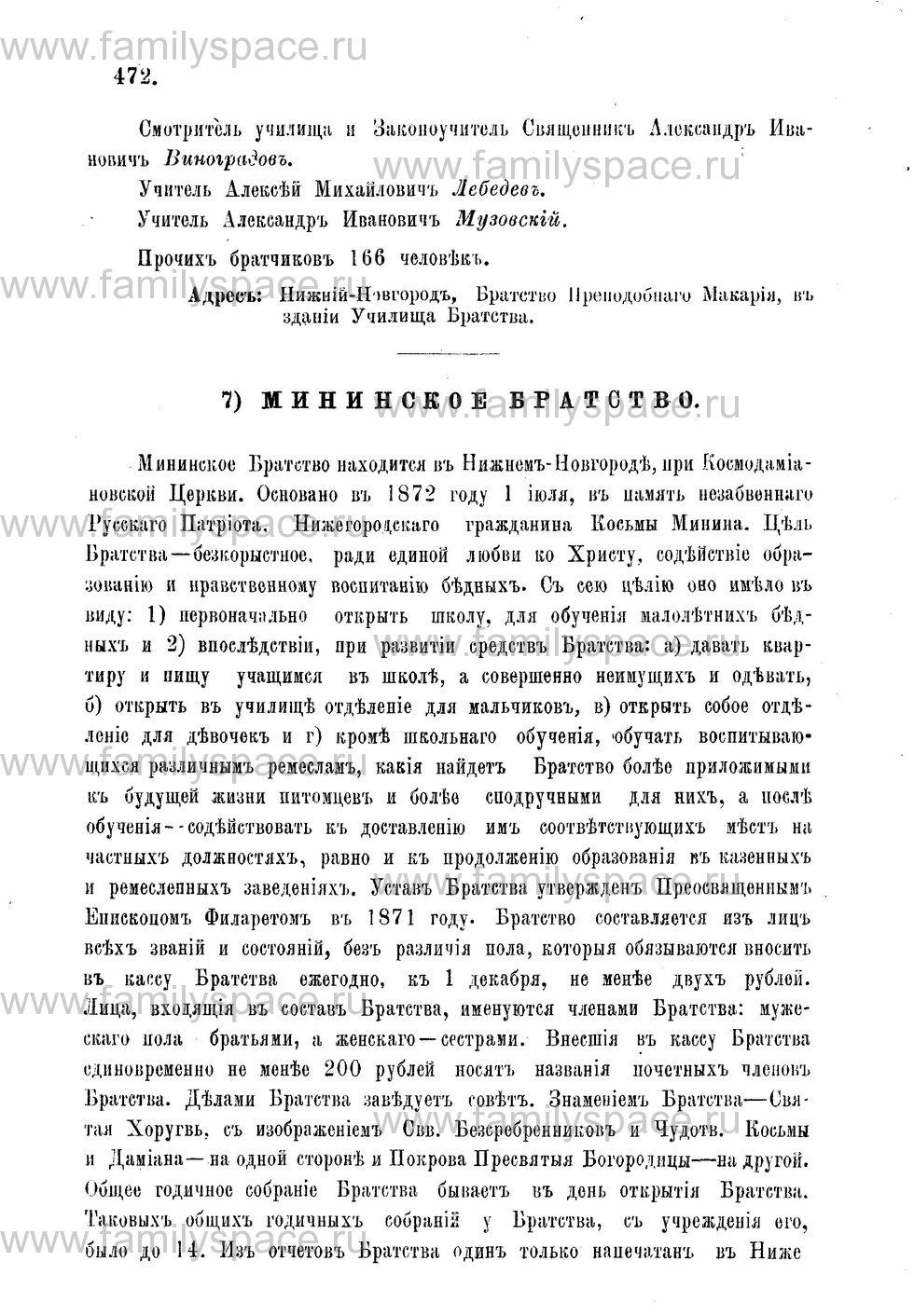 Поиск по фамилии - Адрес-календарь Нижегородской епархии на 1888 год, страница 1472
