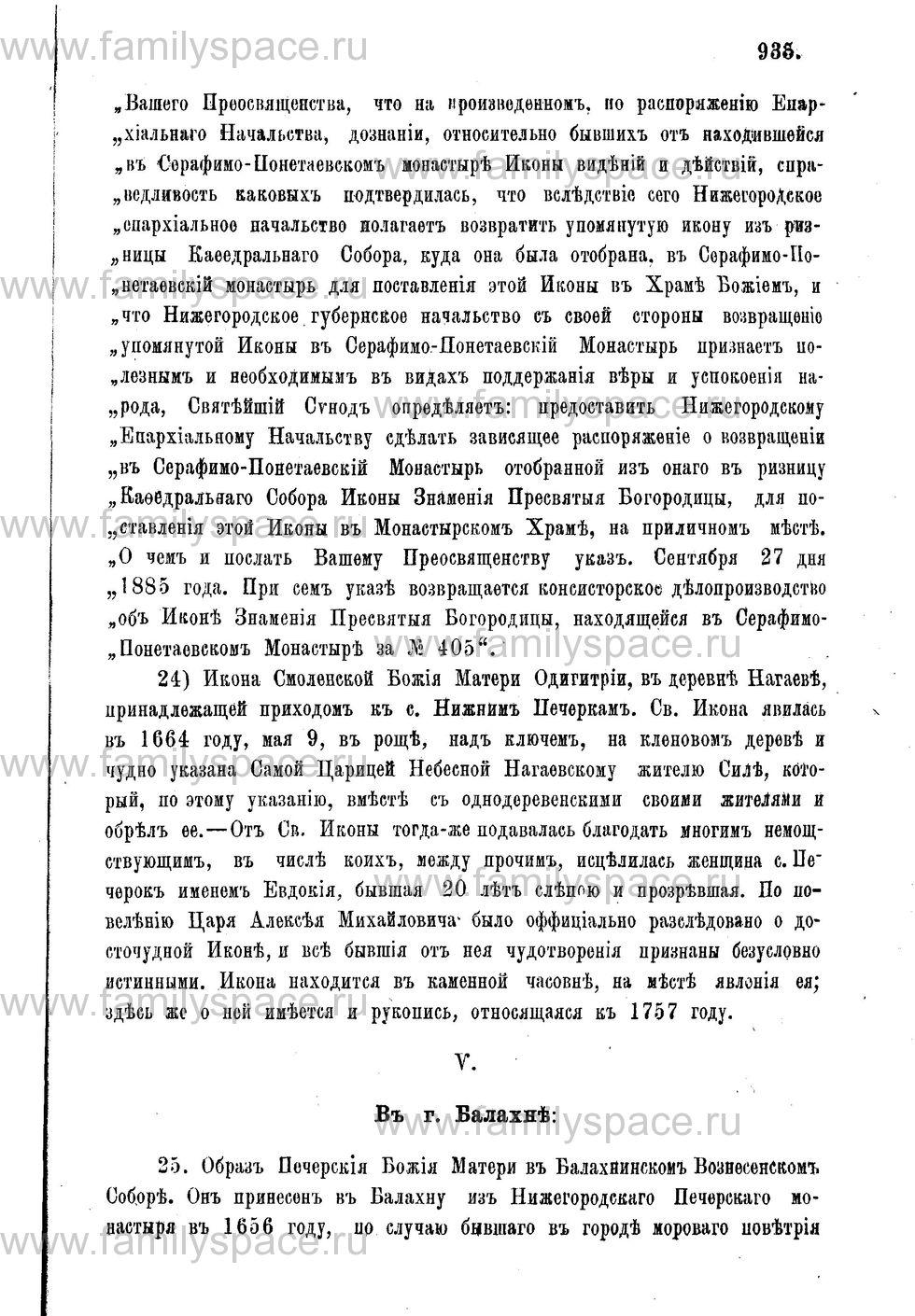 Поиск по фамилии - Адрес-календарь Нижегородской епархии на 1888 год, страница 1935