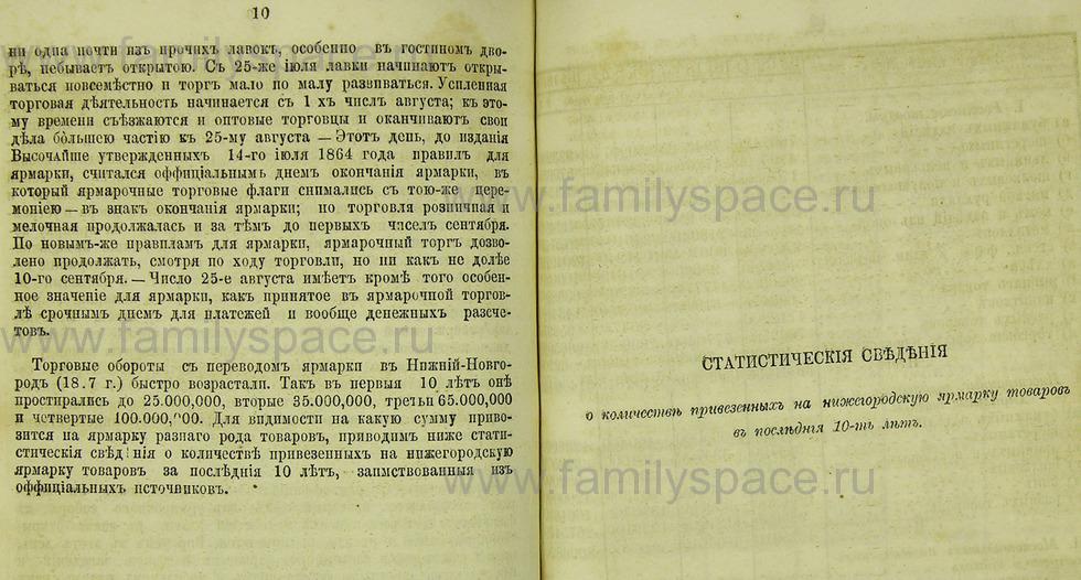 Поиск по фамилии - Памятная книжка Нижегородской губернии на 1865 год, страница 6010