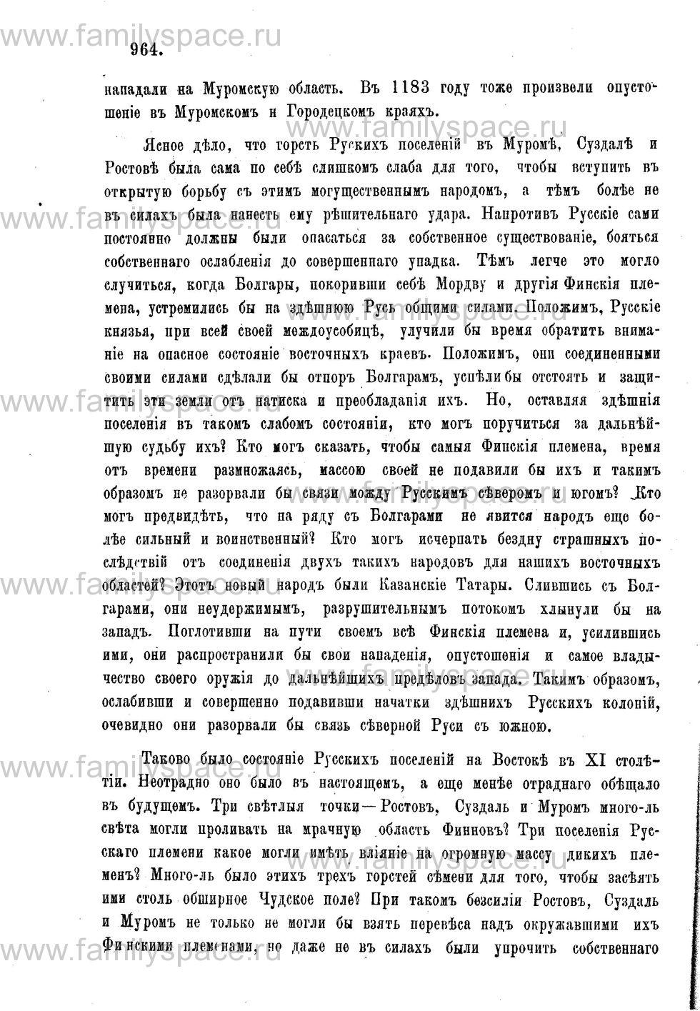 Поиск по фамилии - Адрес-календарь Нижегородской епархии на 1888 год, страница 1964
