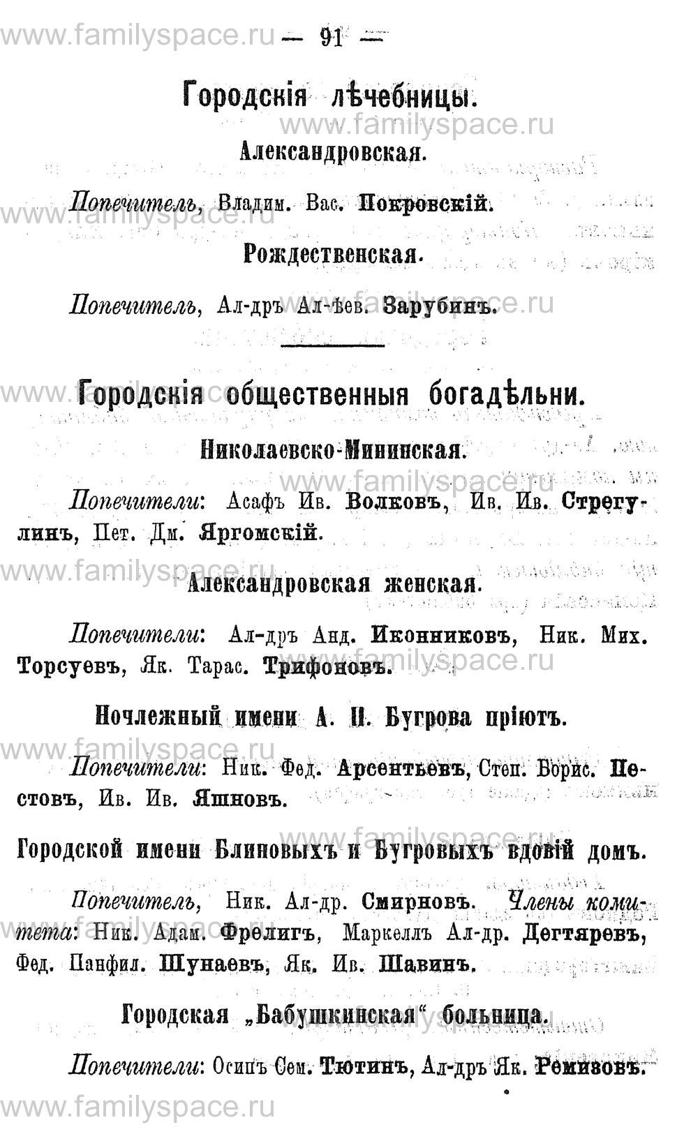 Поиск по фамилии - Адрес-календарь Нижегородской губернии на 1891 год, страница 91