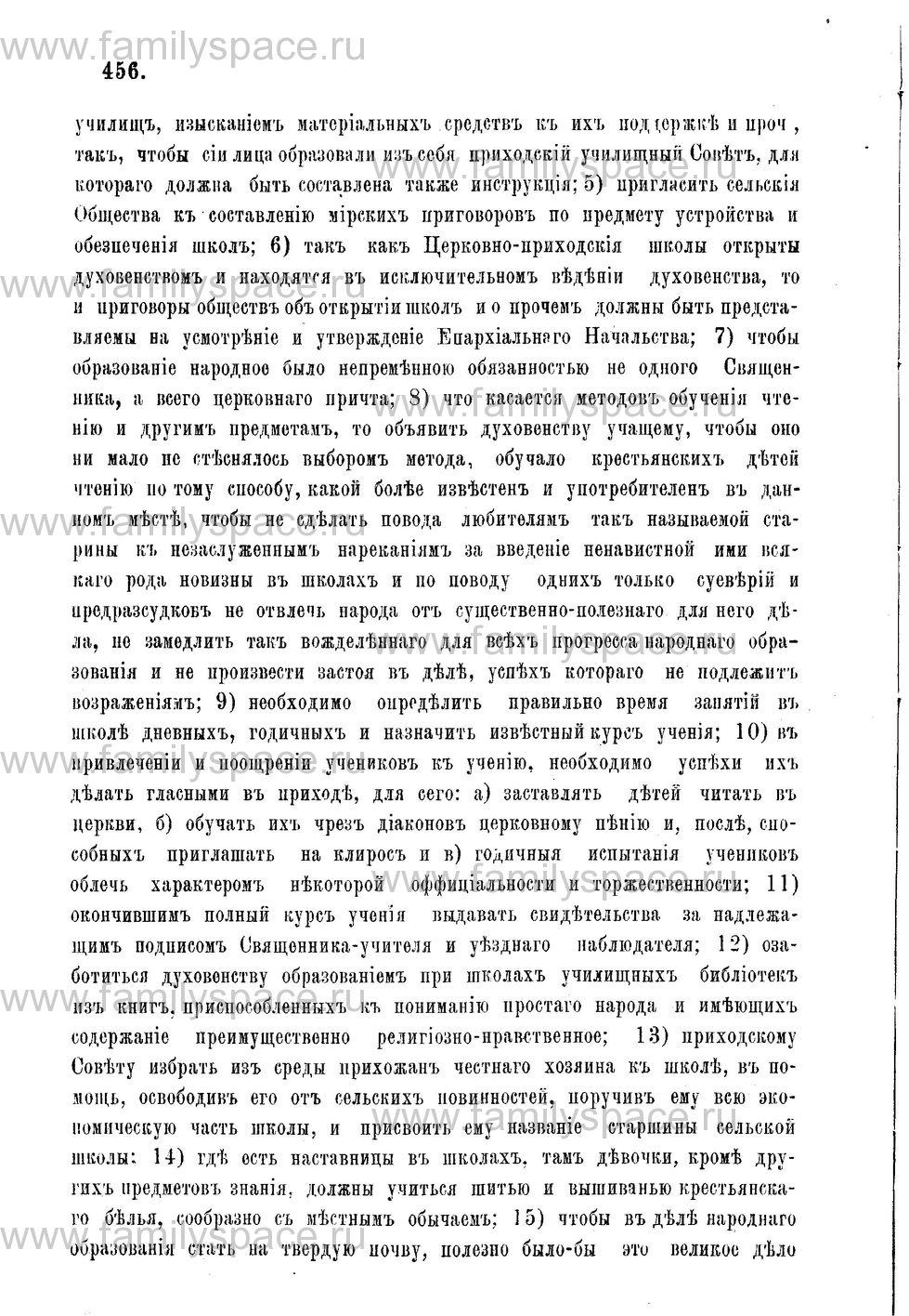 Поиск по фамилии - Адрес-календарь Нижегородской епархии на 1888 год, страница 1456