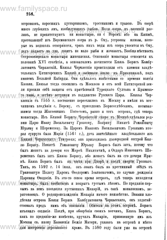 Поиск по фамилии - Адрес-календарь Нижегородской епархии на 1888 год, страница 1256