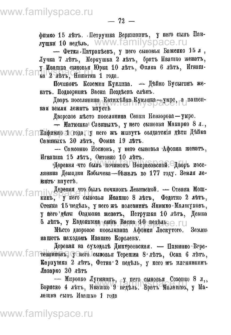 Поиск по фамилии - Переписная книга Орлова и волостей 1678 г, страница 68