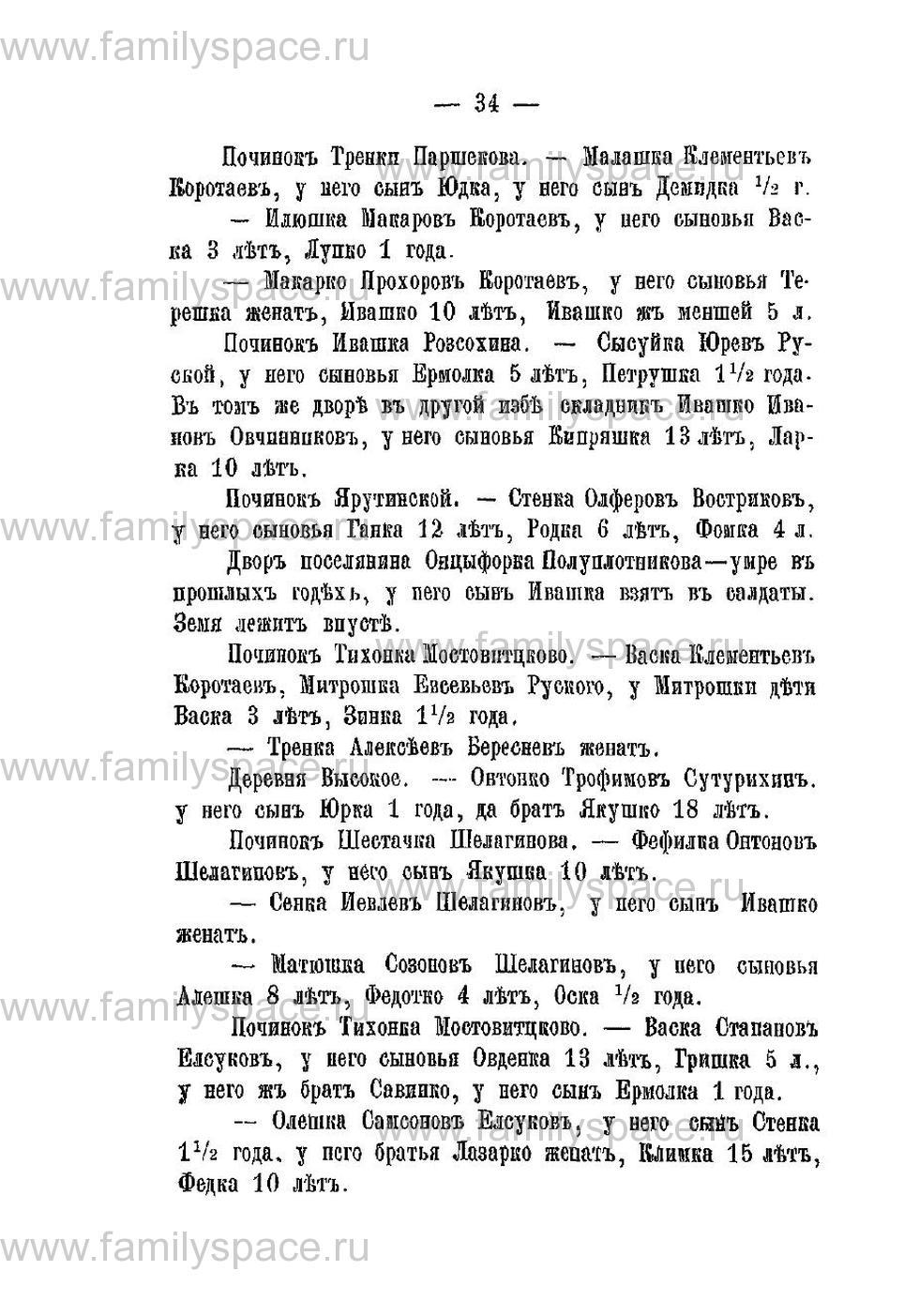 Поиск по фамилии - Переписная книга Орлова и волостей 1678 г, страница 30