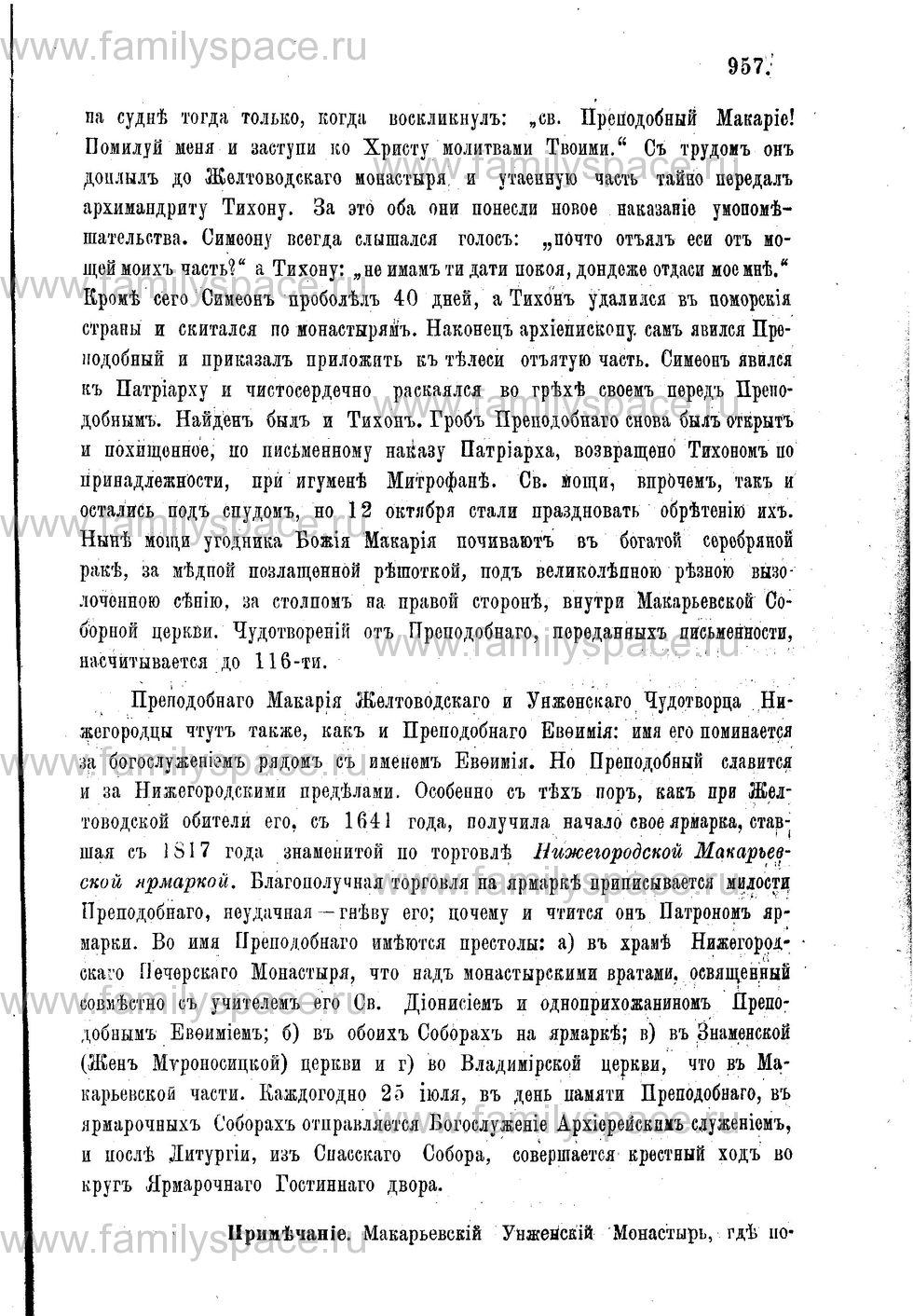 Поиск по фамилии - Адрес-календарь Нижегородской епархии на 1888 год, страница 1957