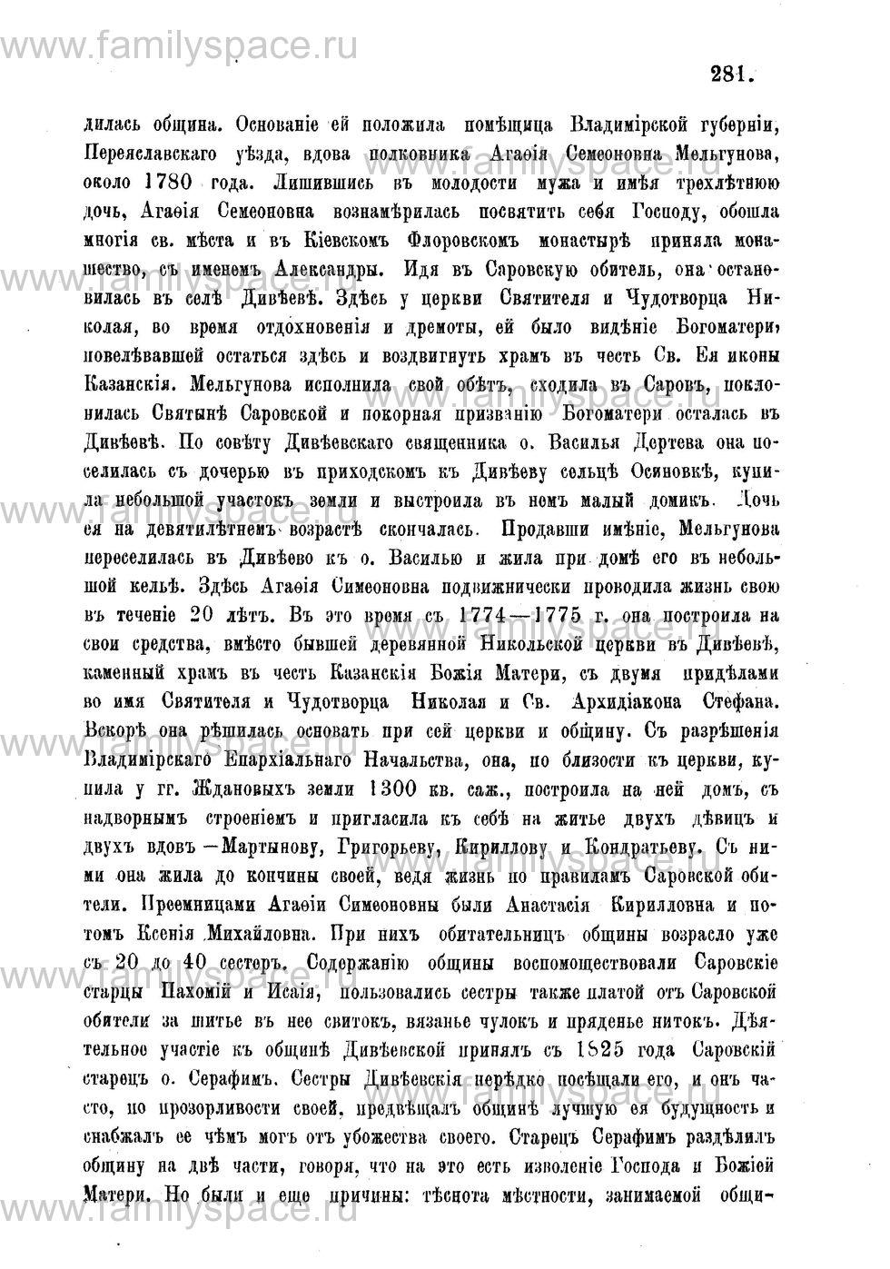 Поиск по фамилии - Адрес-календарь Нижегородской епархии на 1888 год, страница 1281